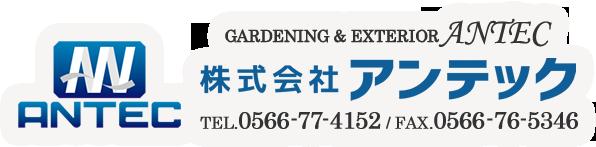 お庭のデザインなら夢工房アンテック